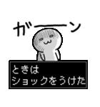 【とき】専用★名前スタンプ(個別スタンプ:22)