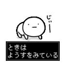 【とき】専用★名前スタンプ(個別スタンプ:25)