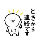 【とき】専用★名前スタンプ(個別スタンプ:36)