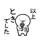 【とき】専用★名前スタンプ(個別スタンプ:40)