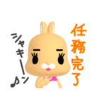 3Dうさぎ ラパン&バニー(個別スタンプ:11)