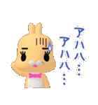 3Dうさぎ ラパン&バニー(個別スタンプ:14)
