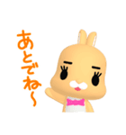 3Dうさぎ ラパン&バニー(個別スタンプ:17)