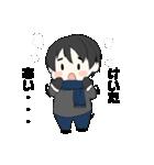 けいたくん専用スタンプ♡(個別スタンプ:14)