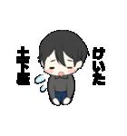 けいたくん専用スタンプ♡(個別スタンプ:29)