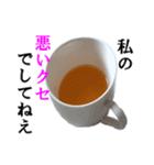 【実写】紅茶(個別スタンプ:9)