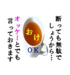 【実写】紅茶(個別スタンプ:12)