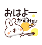 【かずみ】専用(個別スタンプ:01)