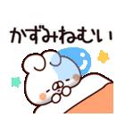 【かずみ】専用(個別スタンプ:02)