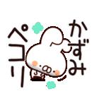 【かずみ】専用(個別スタンプ:04)