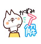 【かずみ】専用(個別スタンプ:05)