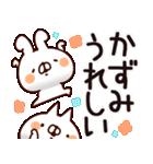 【かずみ】専用(個別スタンプ:09)