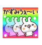 【かずみ】専用(個別スタンプ:10)