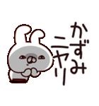 【かずみ】専用(個別スタンプ:11)
