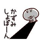 【かずみ】専用(個別スタンプ:13)