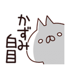 【かずみ】専用(個別スタンプ:15)