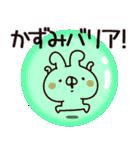 【かずみ】専用(個別スタンプ:20)
