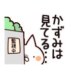 【かずみ】専用(個別スタンプ:23)