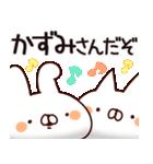 【かずみ】専用(個別スタンプ:25)