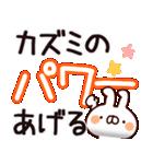 【かずみ】専用(個別スタンプ:27)