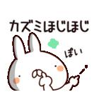 【かずみ】専用(個別スタンプ:35)