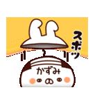 【かずみ】専用(個別スタンプ:36)
