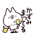 【かずみ】専用(個別スタンプ:38)