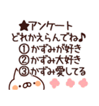 【かずみ】専用(個別スタンプ:39)