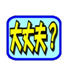 災害緊急時対話用デカ文字スタンプ(個別スタンプ:06)