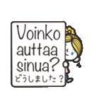 フィンランドのお友達(個別スタンプ:37)