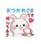 【ちあき】さんが使う☆名前スタンプ(個別スタンプ:04)