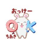 【ちあき】さんが使う☆名前スタンプ(個別スタンプ:06)