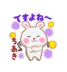 【ちあき】さんが使う☆名前スタンプ(個別スタンプ:07)
