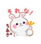 【ちあき】さんが使う☆名前スタンプ(個別スタンプ:08)