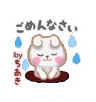 【ちあき】さんが使う☆名前スタンプ(個別スタンプ:10)