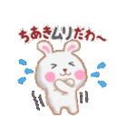 【ちあき】さんが使う☆名前スタンプ(個別スタンプ:11)