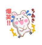 【ちあき】さんが使う☆名前スタンプ(個別スタンプ:20)