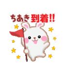 【ちあき】さんが使う☆名前スタンプ(個別スタンプ:22)