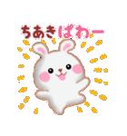【ちあき】さんが使う☆名前スタンプ(個別スタンプ:26)