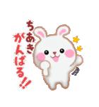 【ちあき】さんが使う☆名前スタンプ(個別スタンプ:27)
