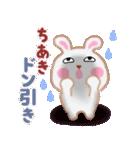 【ちあき】さんが使う☆名前スタンプ(個別スタンプ:30)