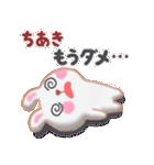 【ちあき】さんが使う☆名前スタンプ(個別スタンプ:34)