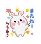 【ちあき】さんが使う☆名前スタンプ(個別スタンプ:40)