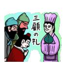 なんか三国志(個別スタンプ:05)