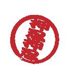 はんこ屋さん 格闘技 空手 会話 先輩側(個別スタンプ:02)