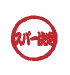 はんこ屋さん 格闘技 空手 会話 先輩側(個別スタンプ:10)