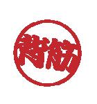 はんこ屋さん 格闘技 空手 会話 先輩側(個別スタンプ:38)