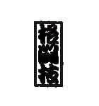 はんこ屋さん 格闘技 空手 会話 先輩側(個別スタンプ:39)