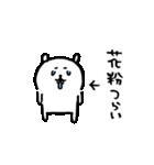 自分ツッコミくま 春(うご)(個別スタンプ:02)