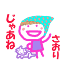 さおりちゃんの名前スタンプ(個別スタンプ:17)